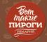 отзовы о пекарне вот такие пироги новосибирск отличает русскую